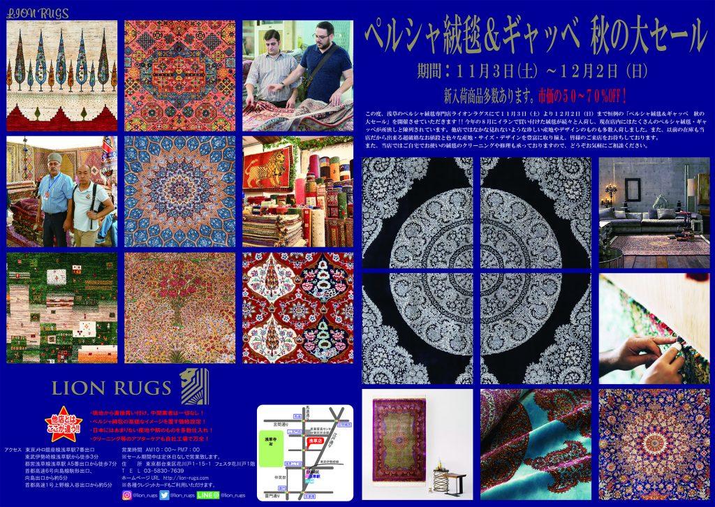 ペルシャ絨毯&ギャッベ 秋の大セール終了しました。