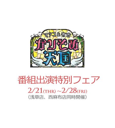 ☆マツコ&有吉 かりそめ天国 番組出演特別フェア☆