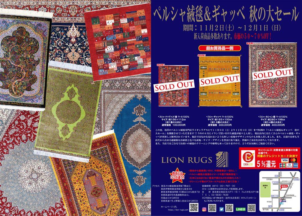 ペルシャ絨毯&ギャッベ 秋の大セール 終了しました。