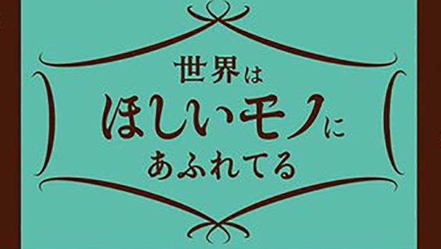 NHK「世界はほしいモノにあふれてる」で当店が紹介されます