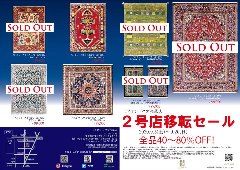浅草2号店移転セールを27日まで延長します!